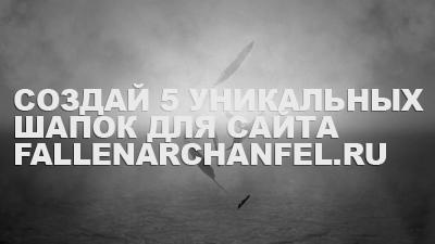 http://fallenarchangel.ucoz.ru/reklama.png